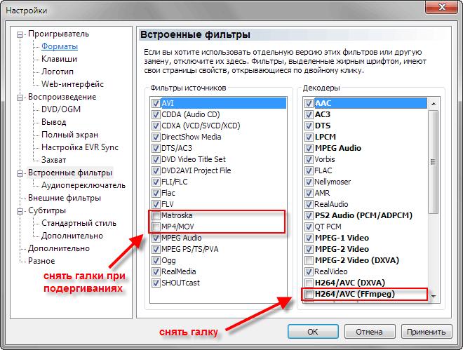 MPC-HC_InternalFilters.png, 26.5 kb, 660 x 499
