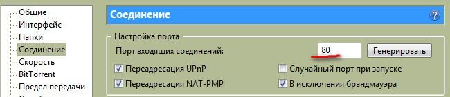 uTorrent.jpg, 24.21 kb, 650 x 141