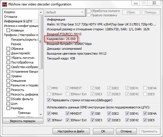 ffdShow_fps.png, 20.94 kb, 568 x 479