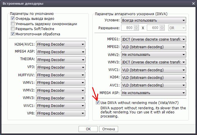 DXVA.png, 16.48 kb, 672 x 462