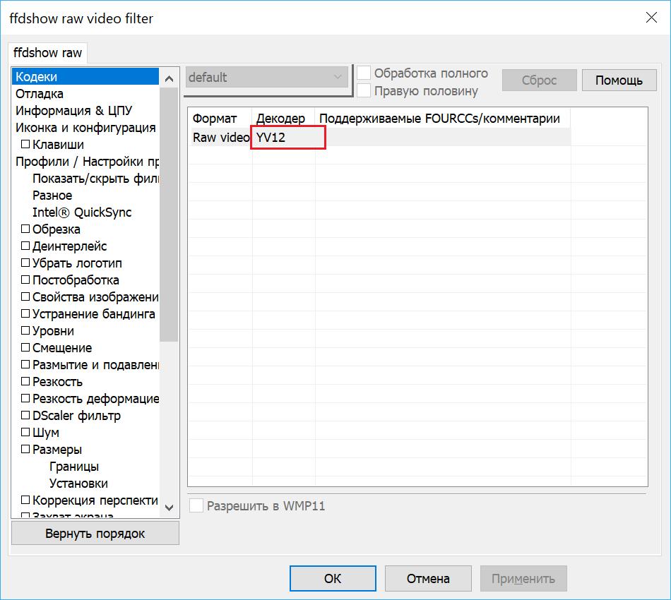 ffdShow_raw_YV12_input.png, 43.65 kb, 950 x 850
