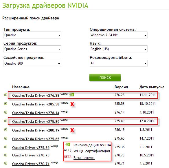 Quadro_drivers.png, 16.37 kb, 584 x 580